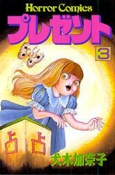 プレゼント (1-3巻 全巻) 漫画