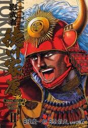 影武者 徳川家康 [完全版] (1-4巻 全巻)