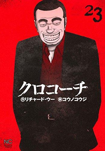 クロコーチ (1-23巻 全巻) 漫画