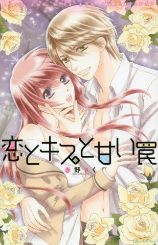 恋とキスと甘い罠 漫画