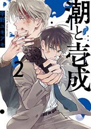 潮と壱成 (1-2巻 最新刊)