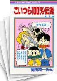 【中古】こいつら100%伝説 (1-3巻) 漫画