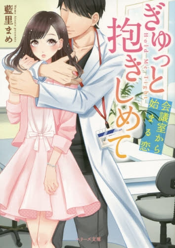 【ライトノベル】ぎゅっと抱きしめて〜会議室から始まる恋〜 漫画