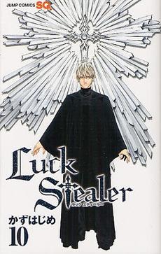 Luck Stealer (1-10巻 全巻) 漫画