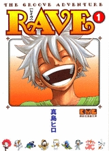 RAVE  レイヴ [文庫版] (1-18巻 全巻)