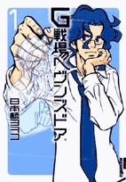 G戦場ヘヴンズドア (1-3巻 全巻) 漫画