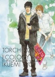 トーチソング・エコロジー (1-3巻 全巻)