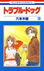 トラブル・ドッグ 10 冊セット全巻 漫画