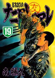 ナニワトモアレ(19) 漫画