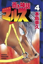 蒼き神話マルス(4) 漫画