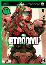 BTOOOM! 17巻 漫画