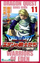 ドラゴンクエスト エデンの戦士たち11巻 漫画