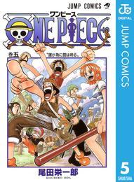 ONE PIECE モノクロ版 5 漫画