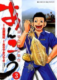 あんこう~快釣海上捜査線~(3) 漫画