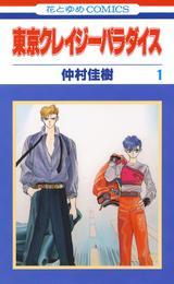 東京クレイジーパラダイス 1巻 漫画