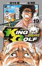 KING GOLF(19) 漫画