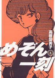 めぞん一刻〔新装版〕(6) 漫画