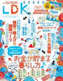 LDK (エル・ディー・ケー) 2017年9月号