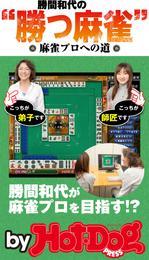バイホットドッグプレス 勝間和代の勝つ麻雀 麻雀プロへの道 2015年 2/13号 漫画