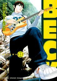 BECK(33) 漫画