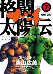 格闘太陽伝ガチ(7) 漫画