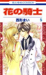 花の騎士 5巻 漫画