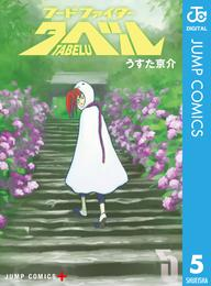 フードファイタータベル 5 漫画