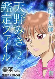 霊能占星師・天野みき鑑定ファイル 2 漫画