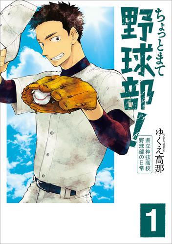 ちょっとまて野球部!―県立神弦高校野球部の日常―  漫画