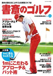 書斎のゴルフ VOL.11 読めば読むほど上手くなる教養ゴルフ誌 漫画