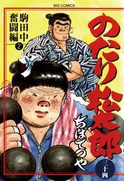 のたり松太郎(34)