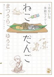 ゆかいな多猫ライフ【単行本版】2 ねこだんご~ゆかいな多猫ライフ~