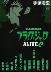 ブラック・ジャックALIVE (1-2巻 全巻) 漫画
