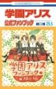 学園アリス 25.5 公式ファンブック 漫画