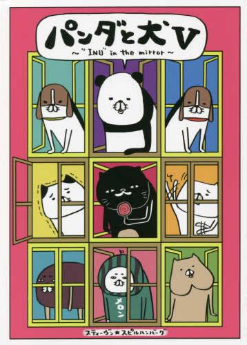 パンダと犬 (1巻 全巻)