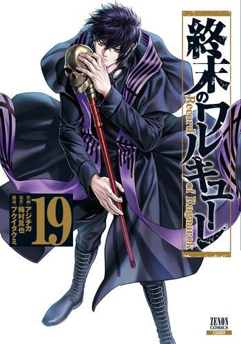 終末のワルキューレ(1巻 最新刊)