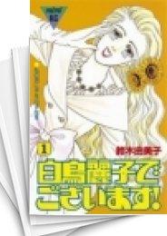 【中古】白鳥麗子でございます! (1-7巻) 漫画