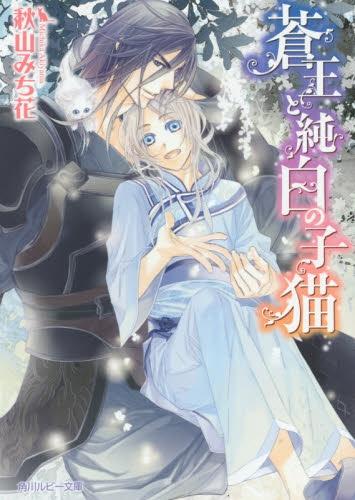 【ライトノベル】蒼王と純白の子猫 漫画