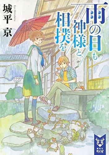 【ライトノベル】雨の日も神様と相撲を 漫画