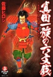 真田一族の六文銭 (1巻 全巻) 漫画