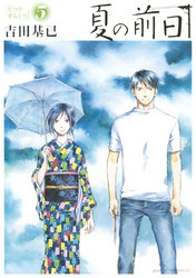 夏の前日 5 冊セット全巻 漫画