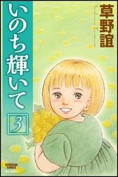 いのち輝いて 3 冊セット最新刊まで 漫画