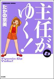 主任がゆく! 6巻 漫画