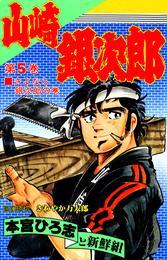 山崎銀次郎 第5巻 漫画