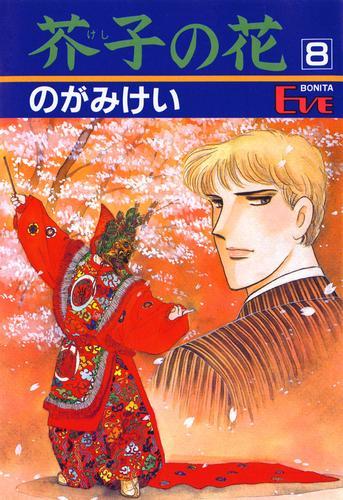 芥子の花  漫画