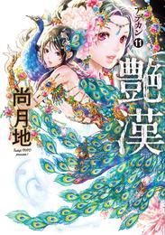 艶漢(11) 漫画