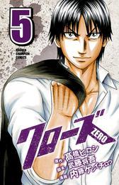 クローズZERO(5) 漫画