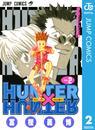 HUNTER×HUNTER モノクロ版 2 漫画