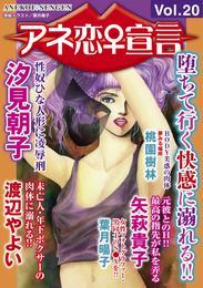 アネ恋♀宣言  Vol.20 漫画