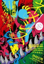 ネメシス #21 [2015年4月9日発売] 漫画